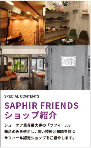 SAPHIR FRIENDSショップ紹介