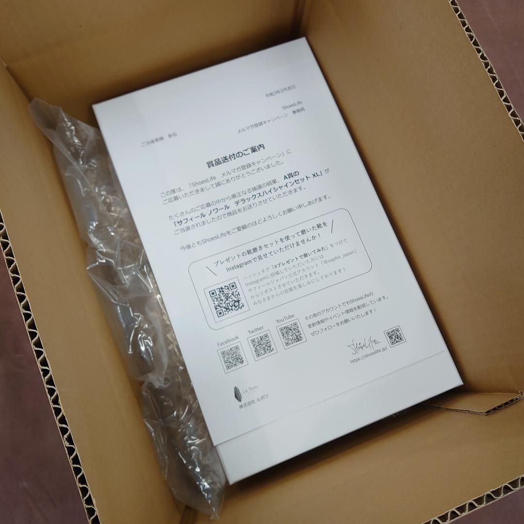 お礼状を添えて商品発送の準備が整った画像。