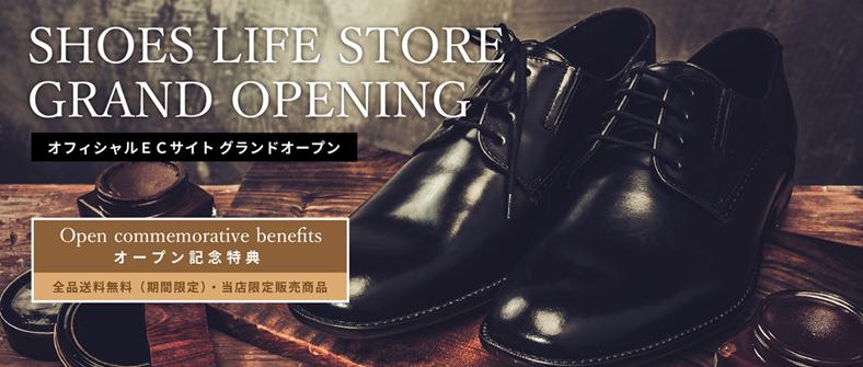 オフィシャルオンラインストア ShoesLife Store グランドオープン