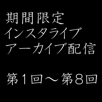 インスタライブ アーカイブ配信