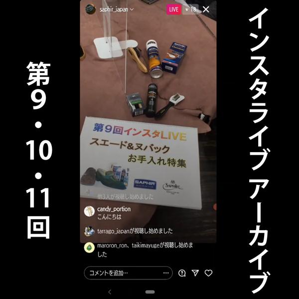 インスタライブ アーカイブ配信9~11