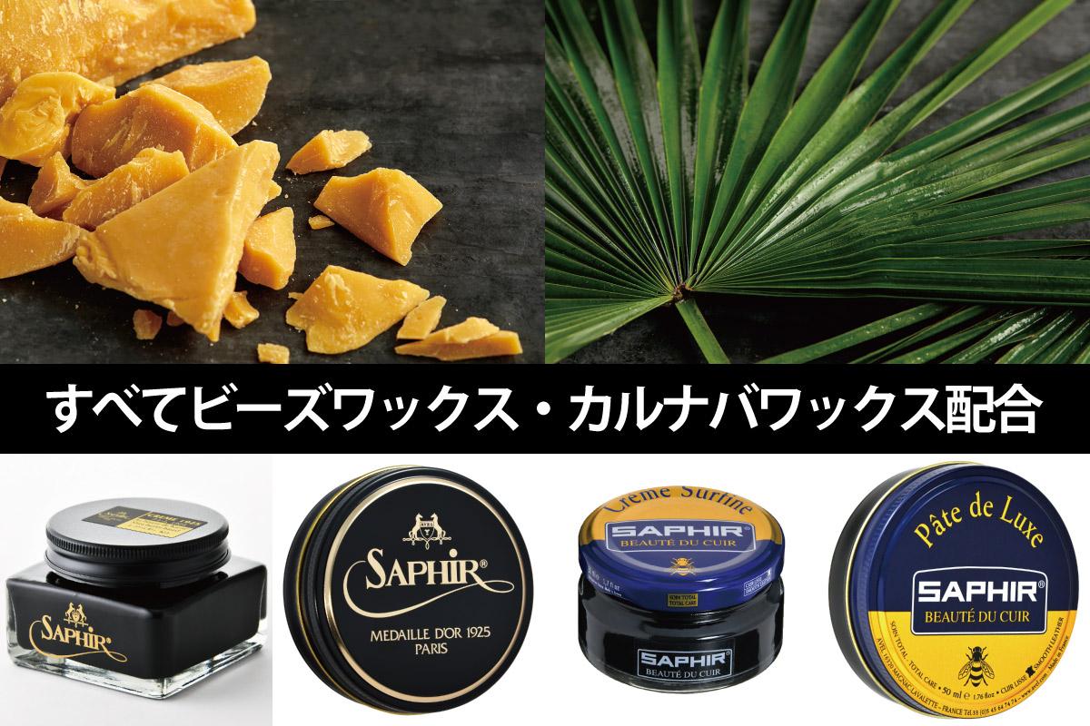 サフィールで使用する天然原料のイメージです。