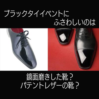 エナメルレザーの紳士靴と鏡面磨きをした紳士靴の画像