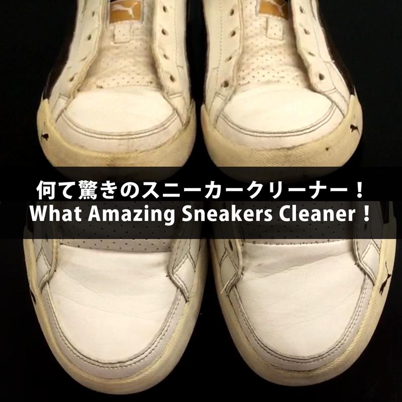 がっつり汚れを落とす、スニーカー専用クリーナーの使い方