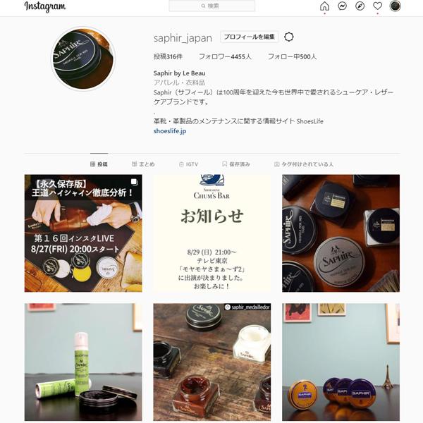 サフィール日本公式Instagram