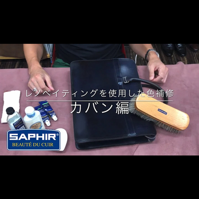 レノベイティングカラー補修クリームを使用した色補修 - カバン編