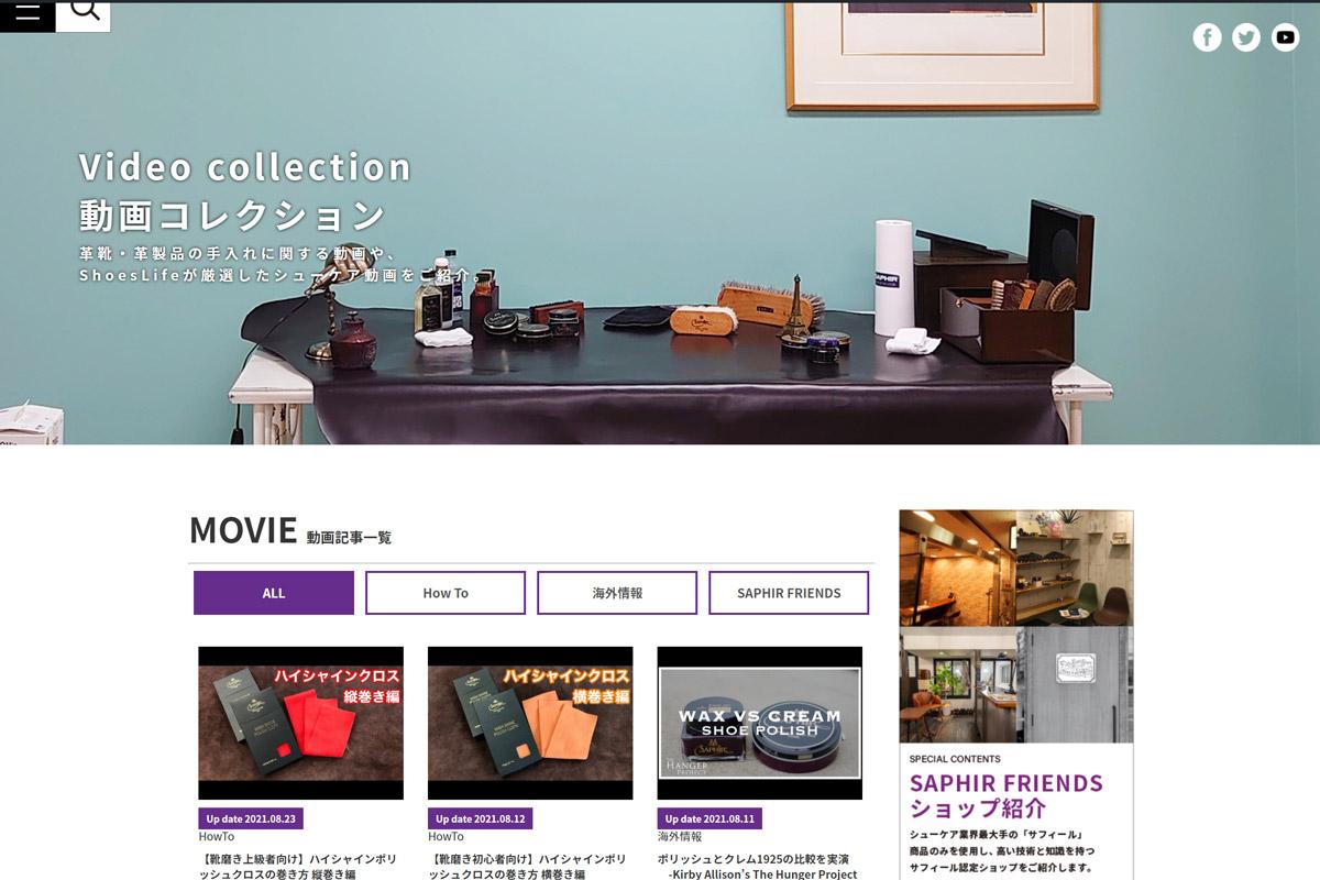"""ShoesLife シューズライフの新しいコンテンツ、""""動画コレクション""""のトップ画像です。"""