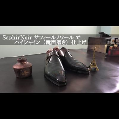【靴磨き】SaphirNoir サフィールノワールでハイシャイン(鏡面磨き)仕上げ