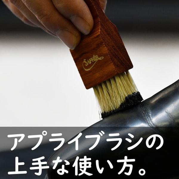 靴磨きを快適にする、アプライブラシの上手な使い方。