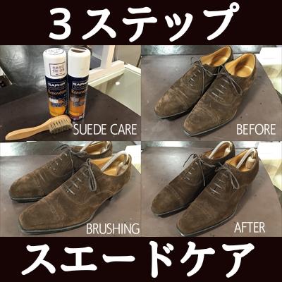 サフィール スエード&ヌバックスプレーを使ったスエード靴のお手入れ