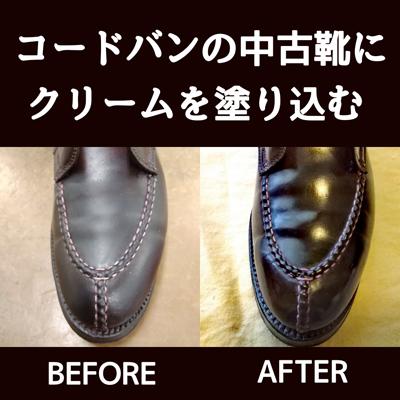 コードバンの中古靴に靴クリームを塗り込む