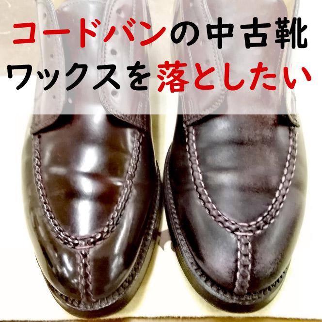 コードバンの中古靴に塗られた古いワックスを落としたい
